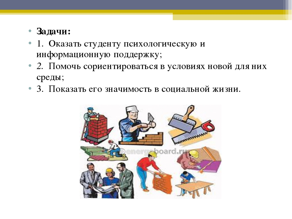 Задачи: 1. Оказать студенту психологическую и информационную поддержку; 2. По...