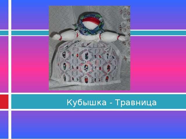 Кубышка - Травница