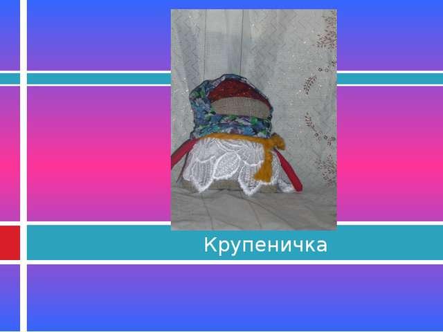 Крупеничка