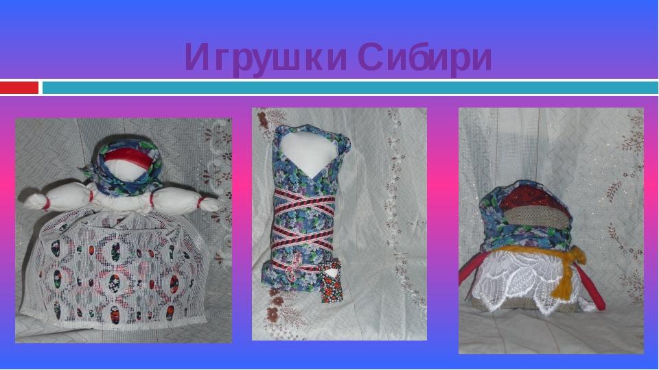 Игрушки Сибири