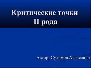 Критические точки II рода Автор: Сулимов Александр