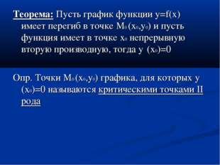 Теорема: Пусть график функции y=f(x) имеет перегиб в точке M0 (x0,y0) и пусть