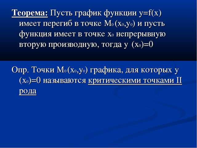 Теорема: Пусть график функции y=f(x) имеет перегиб в точке M0 (x0,y0) и пусть...