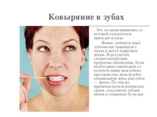 Ковыряние в зубах Это та самая привычка, от которой стоматологи приходят в уж