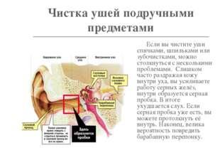 Чистка ушей подручными предметами Если вы чистите уши спичками, шпильками или