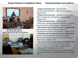 - Педагогический совет – выступление «Особенности работы с одаренными детьми