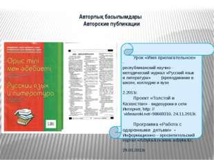 Авторлық басылымдары Авторские публикации Урок «Имя прилагательное» - респуб