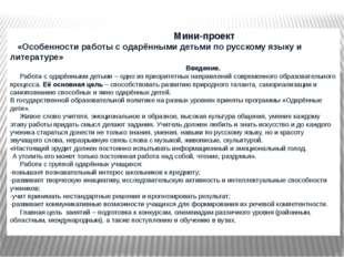 Мини-проект «Особенности работы с одарёнными детьми по русскому языку и лите