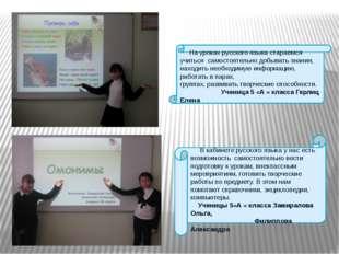 На уроках русского языка стараемся учиться самостоятельно добывать знания, н
