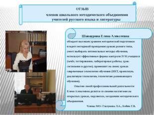 Шанаурина Елена Алексеевна обладает высоким уровнем методической подготовк