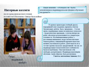 Интервью коллеги после урока внеклассного чтения по повести Б.Васильева «Зав