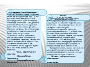 Шанаурина Елена Алексеевна преподает в нашем 9А классе русский язык и литера