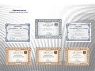 Наши достижения на международном уровне