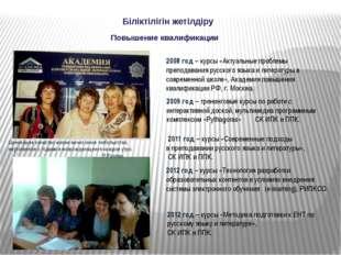 Біліктілігін жетілдіру Повышение квалификации 2008 год – курсы «Актуальные п