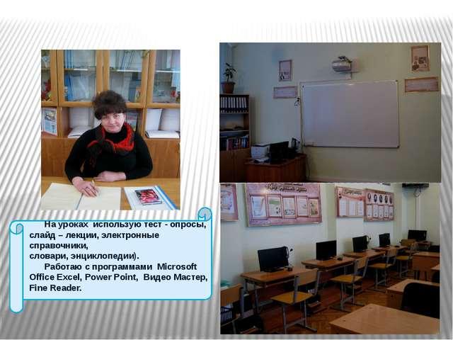 На уроках использую тест - опросы, слайд – лекции, электронные справочники,...