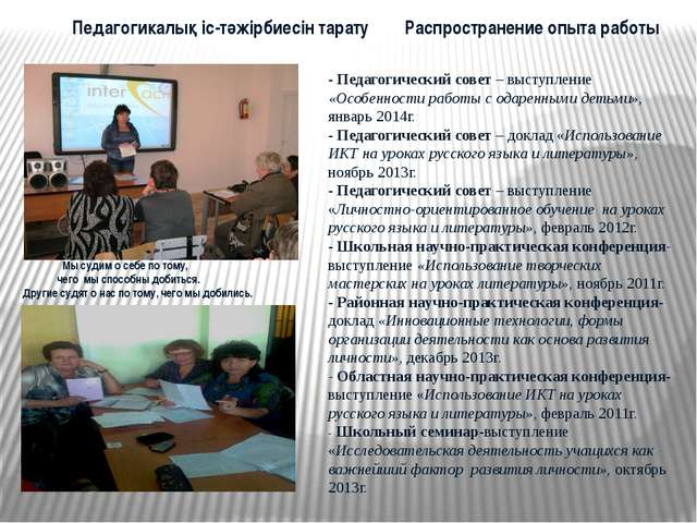 - Педагогический совет – выступление «Особенности работы с одаренными детьми...