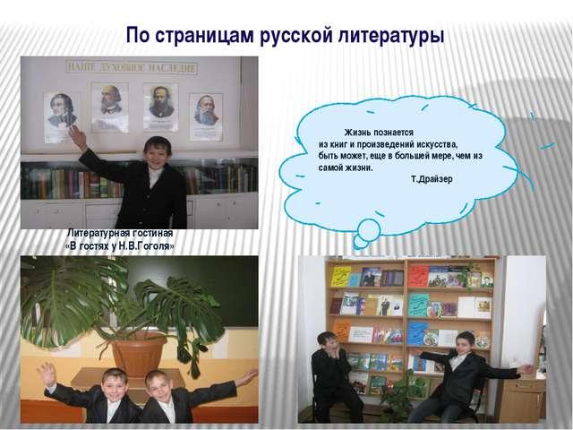 По страницам русской литературы Литературная гостиная «В гостях у Н.В.Гоголя...