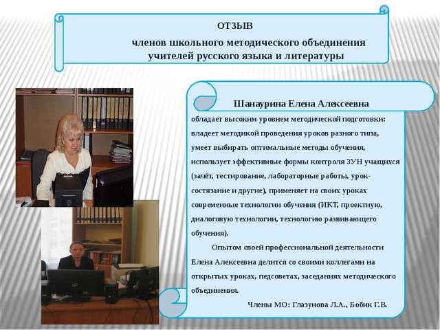 Шанаурина Елена Алексеевна обладает высоким уровнем методической подготовк...