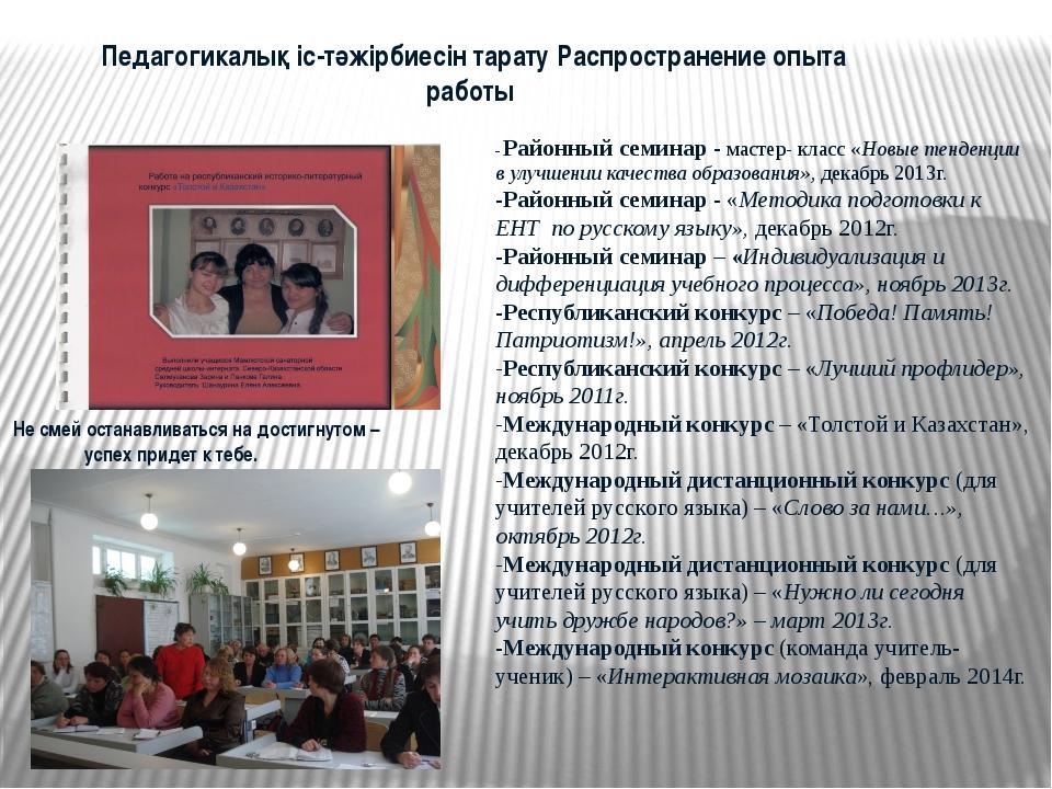 - Районный семинар - мастер- класс «Новые тенденции в улучшении качества обра...