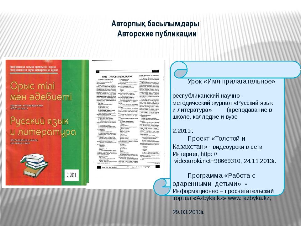 Авторлық басылымдары Авторские публикации Урок «Имя прилагательное» - респуб...