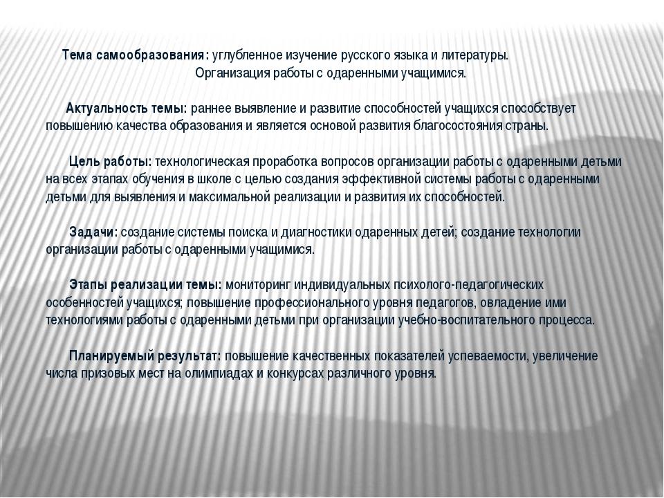 Тема самообразования: углубленное изучение русского языка и литературы. Орга...