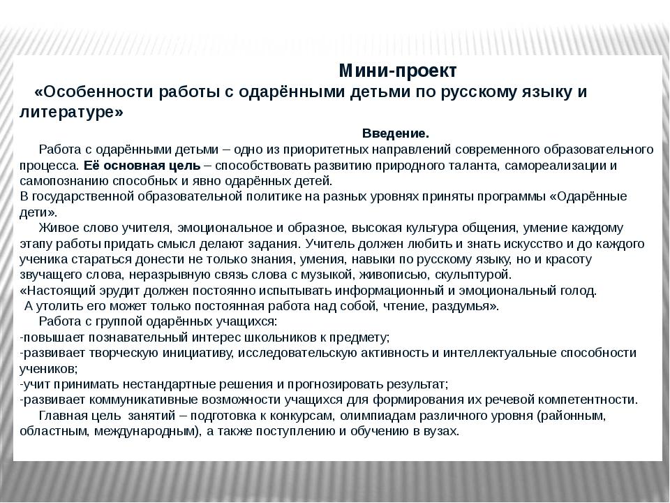 Мини-проект «Особенности работы с одарёнными детьми по русскому языку и лите...