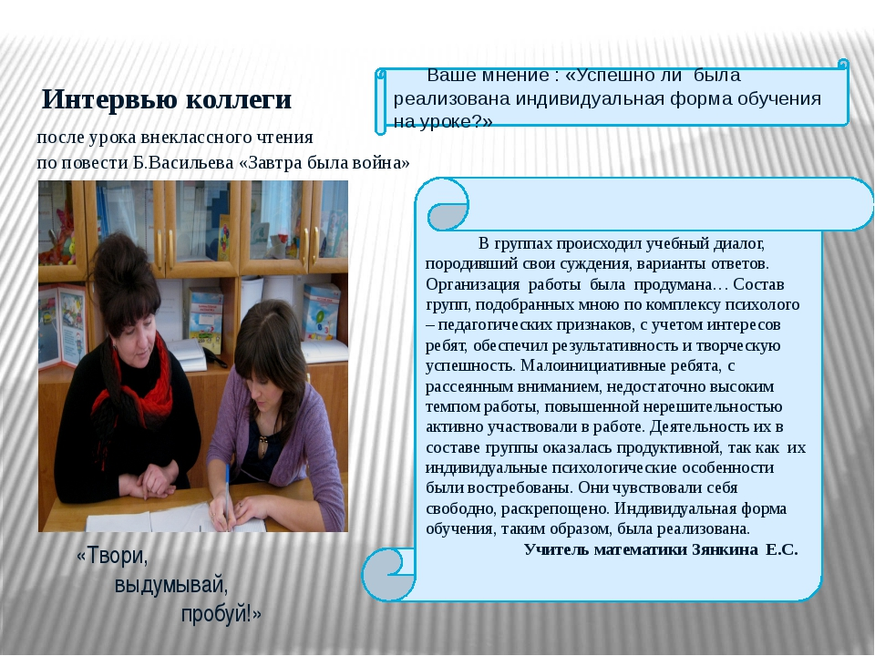 Интервью коллеги после урока внеклассного чтения по повести Б.Васильева «Зав...