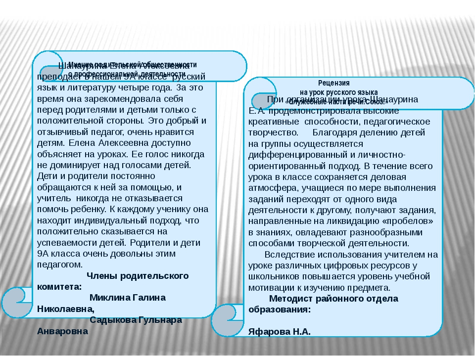 Шанаурина Елена Алексеевна преподает в нашем 9А классе русский язык и литера...