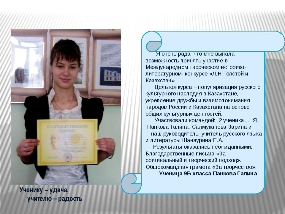 Ученику – удача, учителю – радость Я очень рада, что мне выпала возможность...