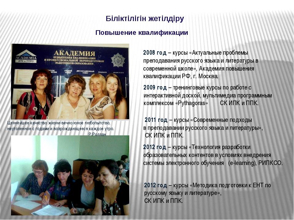 Біліктілігін жетілдіру Повышение квалификации 2008 год – курсы «Актуальные п...
