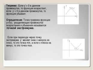 Теорема: Если y`> 0 в данном промежутке, то функция возрастает, если y`< 0 в