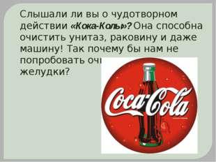 Слышали ли вы о чудотворном действии «Кока-Колы»? Она способна очистить унит