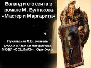 Воланд и его свита в романе М. Булгакова «Мастер и Маргарита» Пухальская Л.В.