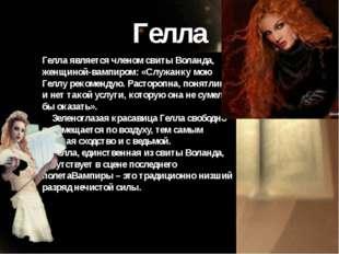 Гелла является членом свиты Воланда, женщиной-вампиром: «Служанку мою Геллу р
