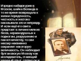 Изрядно набедокурив в Москве, шайка Воланда в то же время возвращала к жизни