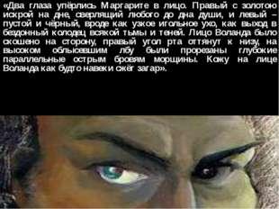 «Два глаза упёрлись Маргарите в лицо. Правый с золотою искрой на дне, сверлящ