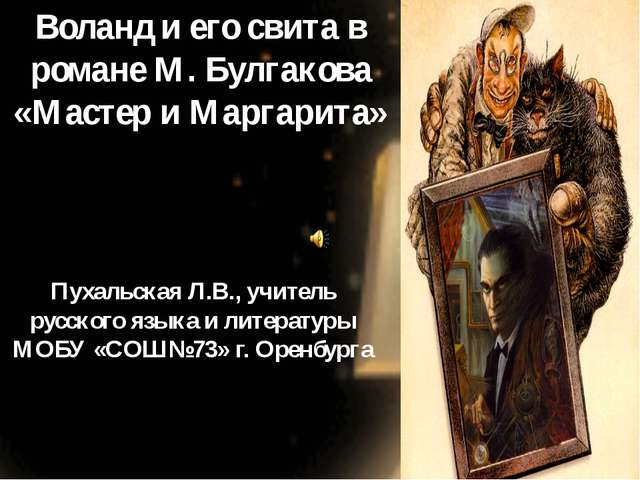 Воланд и его свита в романе М. Булгакова «Мастер и Маргарита» Пухальская Л.В....