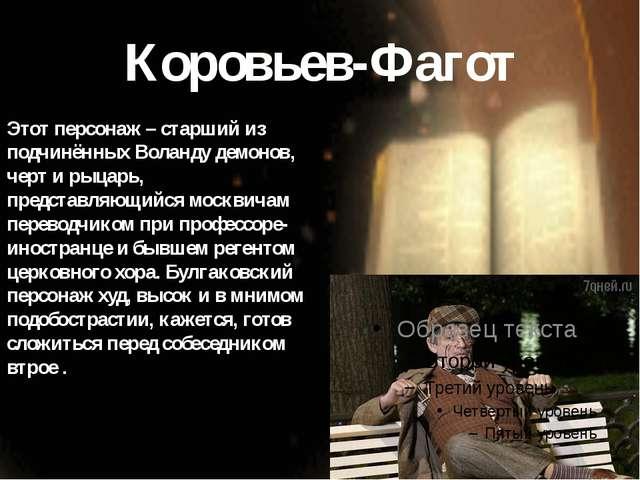 Коровьев-Фагот Этот персонаж – старший из подчинённых Воланду демонов, черт и...