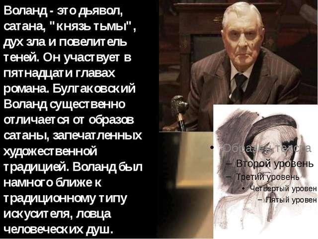 """Воланд Воланд - это дьявол, сатана, """"князь тьмы"""", дух зла и повелитель теней...."""