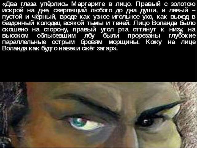 «Два глаза упёрлись Маргарите в лицо. Правый с золотою искрой на дне, сверлящ...