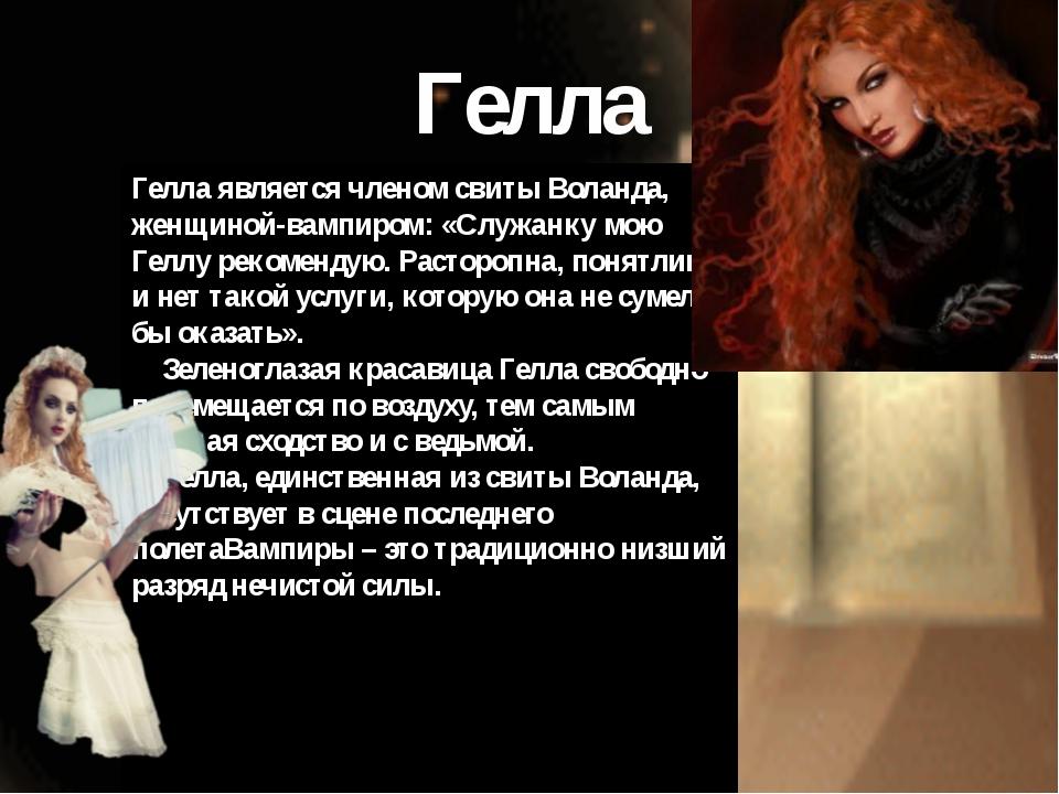 Гелла является членом свиты Воланда, женщиной-вампиром: «Служанку мою Геллу р...