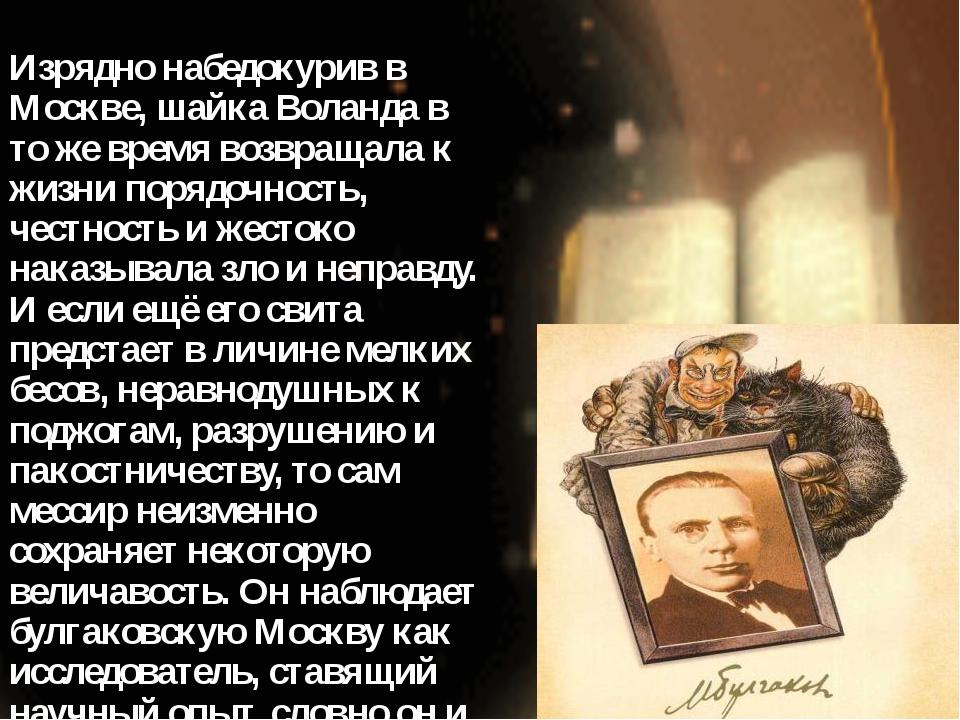 Изрядно набедокурив в Москве, шайка Воланда в то же время возвращала к жизни...