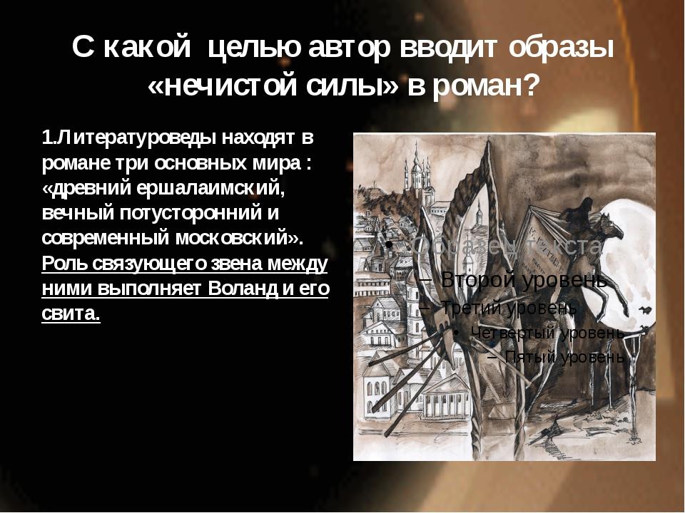 С какой целью автор вводит образы «нечистой силы» в роман? 1.Литературоведы н...