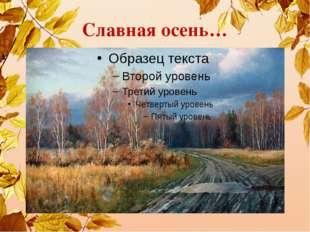 Славная осень…