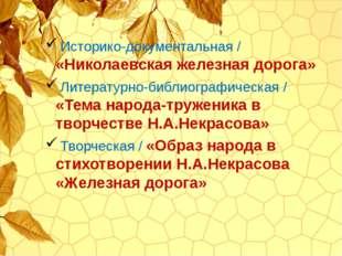 Историко-документальная / «Николаевская железная дорога» Литературно-библиог