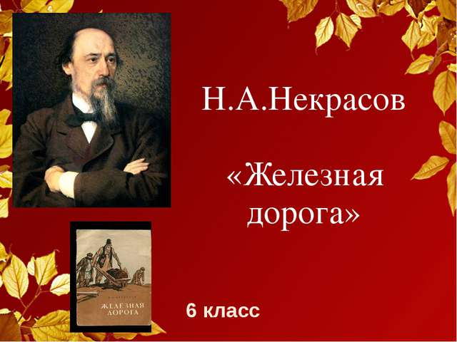 Н.А.Некрасов «Железная дорога» 6 класс
