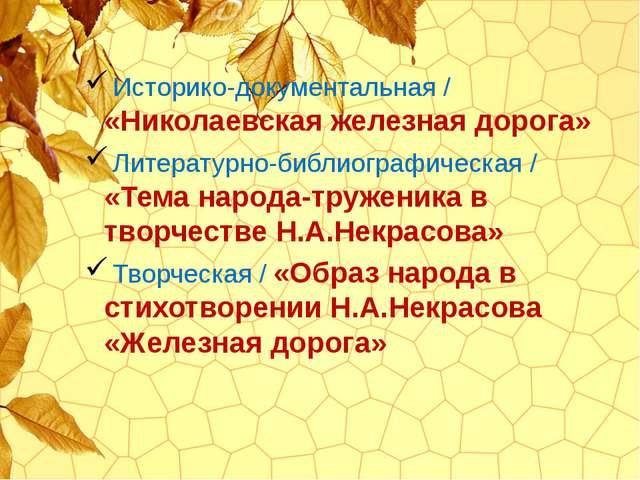Историко-документальная / «Николаевская железная дорога» Литературно-библиог...