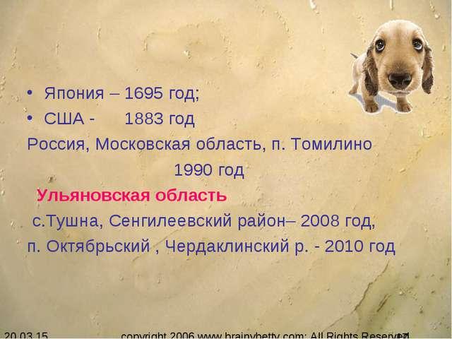 Япония – 1695 год; США - 1883 год Россия, Московская область, п. Томилино 199...