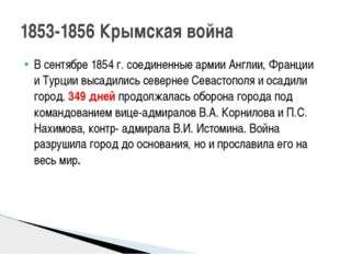 В сентябре 1854 г. соединенные армии Англии, Франции и Турции высадились севе