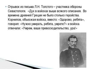 Отрывок из письма Л.Н. Толстого – участника обороны Севастополя. «Дух в войск